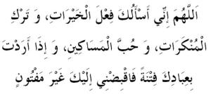 dua-The Highest Company Of Angels Are Disputing About