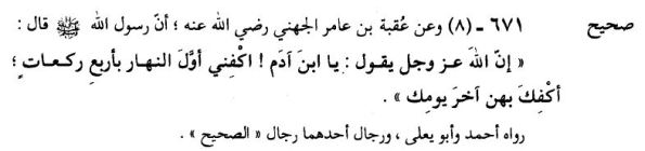 Four Rak'at Duha Prayer in the Morning - Sahih Targheeb wa Tarheeb